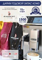 Дарим годовой запас кофе - 10 кг Blasercafe!!!