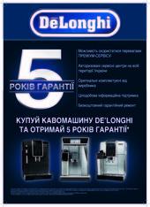 Национальная промо кампания от De'longhi Украина - 5 лет гарантии!!!