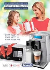 Кофемашина De'longhi + микроволновка в подарок