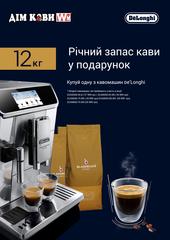 Годовой запас кофе в подарок!!!